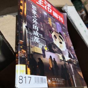 三联生活周刊817