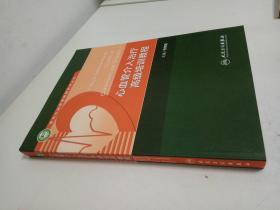 阜外心血管病医院系列丛书:心血管介入治疗高级培训教程