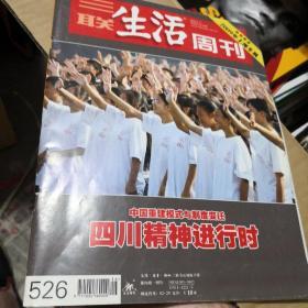 三联生活周刊526