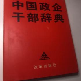 中国政企干部辞典