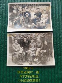 1956年  珍贵老照片一组  时代特征明显(小盆景挺漂亮)爱养花的朋友应该喜欢