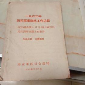 1963年民兵军事训练工作总结。
