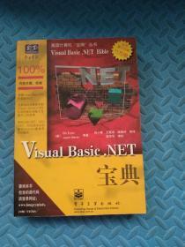 Visual Basic.NET宝典