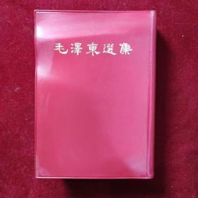 毛泽东选集(一卷本)、济南第一次印刷