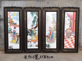檀木铜包边『四大美女』人物四扇瓷板挂屏,纯手工制作,制作精细完美,人物生动形象,画工精细,品像完整