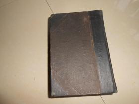 民国十二年(官场现形记)四册合订本,红玉山房藏书