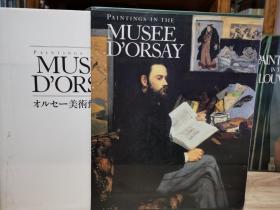 国内现货    オルセー美术馆の絵画   8开大幅画册 重达5kg