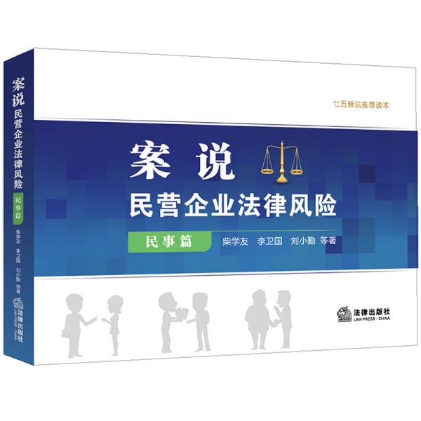 案说民营企业法律风险(民事篇)