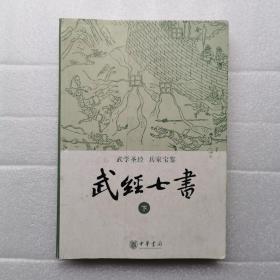 武经七书(下册)
