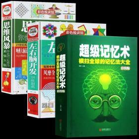 全彩精装全3册正版 超级记忆术大全集 左右脑开发训练题典 思维风暴记忆力训练书 过目不忘训练方法技巧 提升脑力情商工具