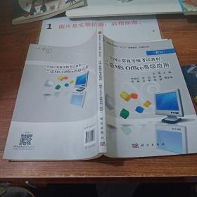 全国计算机等级考试教程 二级MS Office高级应用(教材)版权页 前言页有字迹画线  书脊磨损