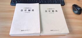 招商局集团 会计制度2015年【上下册】