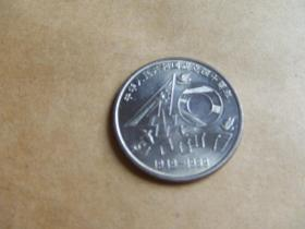 纪念币:中华人民共和国成立四十周年
