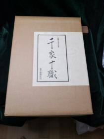 千家十职 日本茶道原版 每日新闻社精装双重函套全