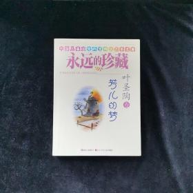 中国儿童文学百年精华名家选集·永远的珍藏:芳儿的梦(叶圣陶卷)
