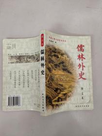 儒林外史    图文本  旧书以图片为准 原版内页 没勾画