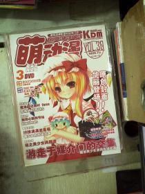 萌动漫 2010 10
