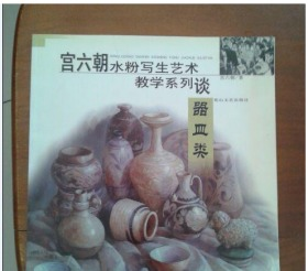 器皿类宫六朝水粉写生艺术教学系列谈