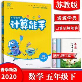 2020春通城学典小学数学计算能手5下SJ版五年级下册5年级下苏教版