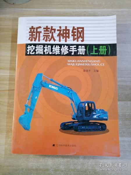 新款神钢挖掘机维修手册