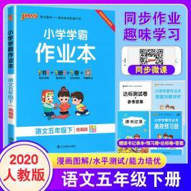 2020春新版 小学学霸作业本语文五年级下册人教部编版RJ 绿卡图书
