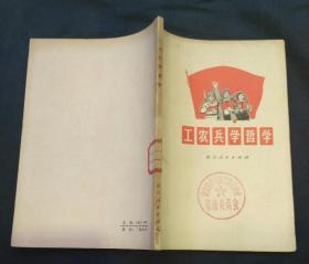工农兵学哲学( 1969年1版1印)