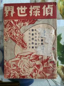 民国旧书(侦探世界)创刊号