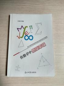 在数学中感受幸福