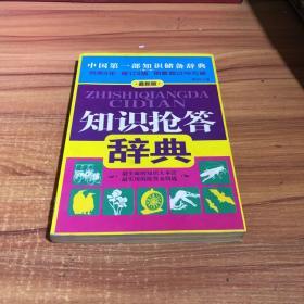 知识抢答辞典(最新版)