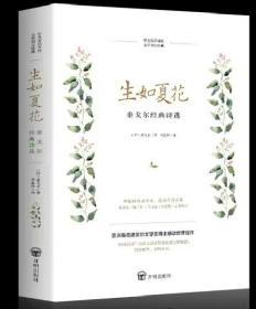 正版  生如夏花   泰戈尔经典诗选 泰戈尔诗中英双语彩图 外国文学 散文诗歌词书籍