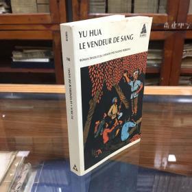 Yu Hua / Le vendeur de sang  余华《许三观卖血记》法文原版