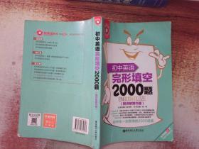 金英语:初中英语完形填空2000题