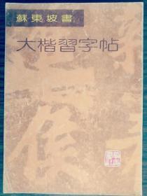苏东坡书大楷习字帖