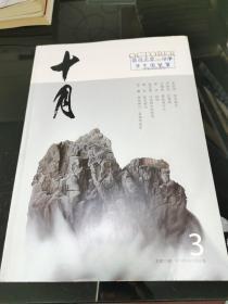 十月杂志 2018年第2期  总第323期