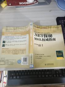.NET探秘:MSIL权威指南