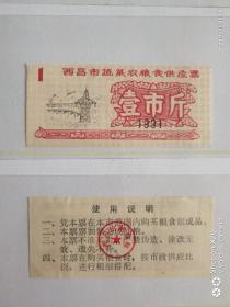 西昌市(91)蔬菜农1斤