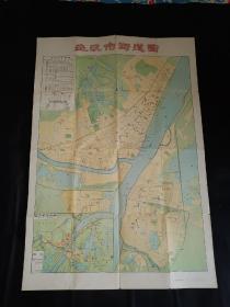 武汉市街道图1版1印~1958年时价二角~已经很稀少了