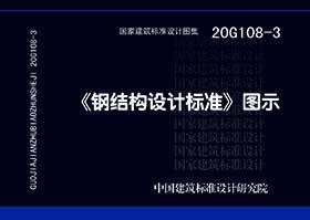 国家建筑标准设计图集 20G108-3 《钢结构设计标准》图示 中冶京诚工程技术有限公司 中国计划出版社 蓝图建筑书店