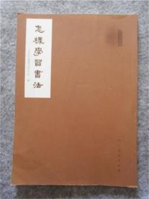 人美文库:怎样学习书法