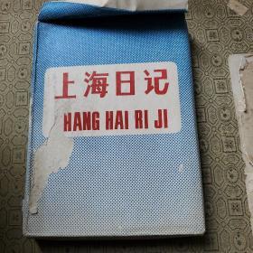 上海日记本(老风景插图)绸布面精装 全新未使用(带外壳)