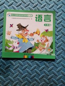 幼儿园和谐发展课程  大班  下 综合版(第3版)语言