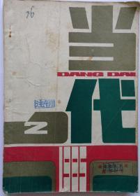 《当代》文学杂志1985年第2期(郑义中篇《老井》成一中篇《云中河》雪珂中篇《女人的力量》李锐中篇《红房子》等)