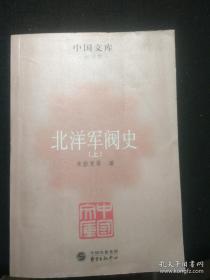 北洋军阀史(中国文库.史学类)(上下全二册)