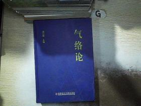 气络论(精装) /吴以岭 科学技术文献出版社