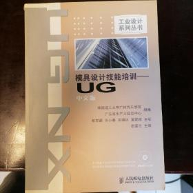 模具设计技能培训:UG中文版