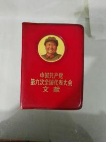 中国共产党第九次全国代表大会文献(1)