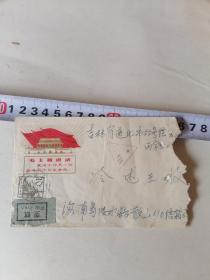 毛主席语录 信封 航空   自然旧30件以内商品收取一次运费。