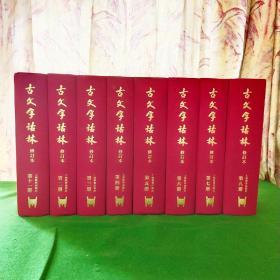 古文字诂林:修订本(第2—8册、第11册)共八册