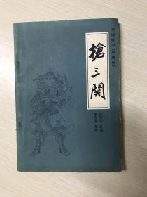 传统评书《兴唐传》之九:抢三关