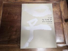 2020沈门七子·南宁展作品集 印制数量有限,难得的收藏品。